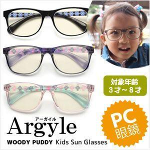 キッズ用PCメガネ WOODY PUDDY 【アーガイル】 TR-90|happyplus