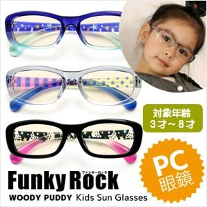 キッズ用PCメガネ WOODY PUDDY 【ファンキーロック】 TR-90|happyplus