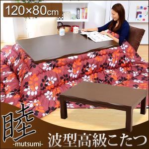 波型モダンこたつ【-睦-むつみ(120cm幅)】(テーブルのみ) happyplus