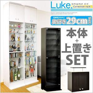コレクションラック【-Luke-ルーク】深型ハイタイプ セット(本体+上置き)|happyplus
