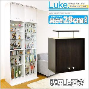 コレクションラック【-Luke-ルーク】深型ハイタイプ(専用上置き)|happyplus