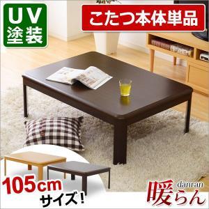 家具調こたつ【暖らん(105cm幅・長方形)】(テーブルのみ) happyplus