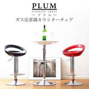 ガス圧昇降式カウンターチェアー【-Plum-プラム】|happyplus