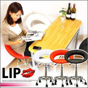 カウンターチェア LIP -リップ-|happyplus