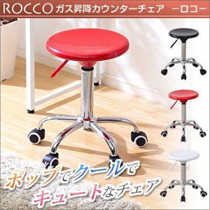 ガス圧昇降式キャスター付きカウンターチェアー【-Rocco-ロコ】|happyplus
