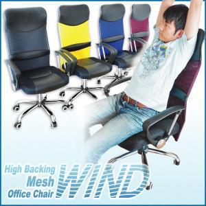 オフィスチェアー WIND -ウインド-|happyplus