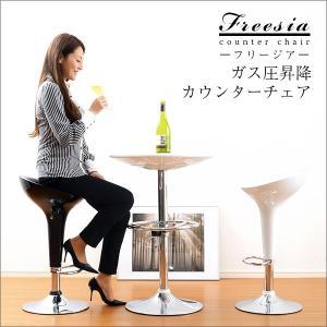 ガス圧昇降式カウンターチェアー【-Freesia-フリージア】|happyplus