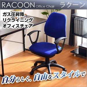リクライニングオフィスチェアー【-Racoon-ラクーン】(パソコンチェア・OAチェア)|happyplus