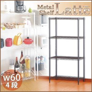 メタルシェルフ 【Latte-ラテ-】 60cm幅/4段|happyplus