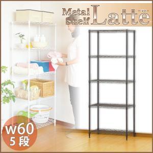 メタルシェルフ 【Latte-ラテ-】 60cm幅/5段|happyplus