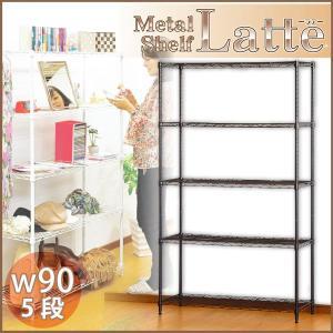 メタルシェルフ 【Latte-ラテ-】 90cm幅/5段|happyplus
