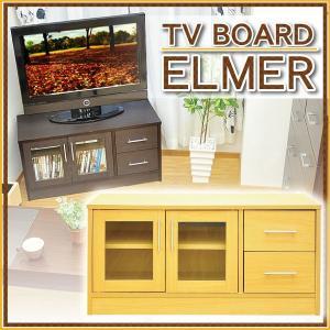 シンプルテレビ台ELMA【エルマー】|happyplus