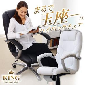 エグゼクティブオフィスチェア 【King -キング-】|happyplus
