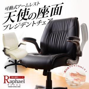 Midプレジデントオフィスチェア 【-Raphael- ラファエル 天使の座面シリーズ】|happyplus