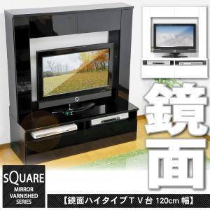 鏡面ハイタイプテレビ台【スクエア】120cm幅|happyplus