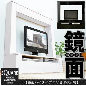 鏡面ハイタイプテレビ台【スクエア】150cm幅|happyplus