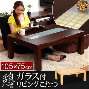 ガラス付きモダンこたつ【-憩-いこい(105cm幅タイプ)】(テーブルのみ) happyplus