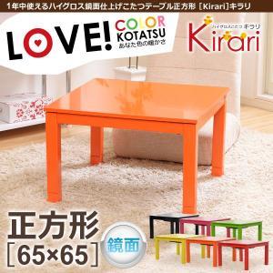 鏡面仕上げコンパクトこたつ【-KIRARI-キラリ(65cm幅)】(テーブルのみ) happyplus