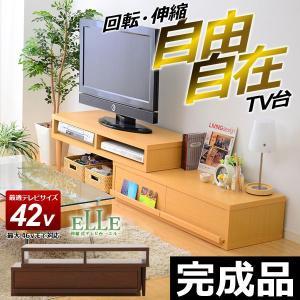 完成品伸縮式テレビ台【-Elle-エル】(コーナーTV台・ローボード・リビング収納)|happyplus