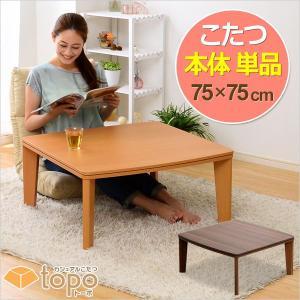 カジュアルこたつ【-Topo-トーポ(75cm幅・正方形)】(テーブルのみ) happyplus