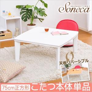 カジュアルこたつ【-Soneca-ソネカ(75cm幅・正方形)】(テーブルのみ) happyplus