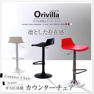 ガス圧昇降式カウンターチェア【-Orivilla-オリビラ】|happyplus