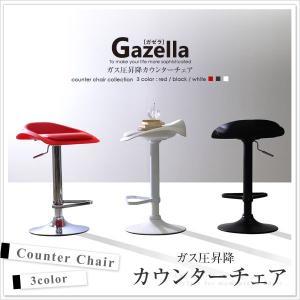 クッション座面付き!ガス圧昇降式カウンターチェア【-Gazella- ガゼラ】|happyplus