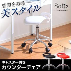 クッション座面&キャスター付き!ガス圧昇降式カウンターチェア【-Solia-ソリア】|happyplus
