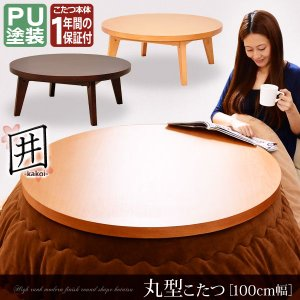 丸型モダンこたつ【-囲-かこい(100cm幅タイプ)】(テーブルのみ) happyplus