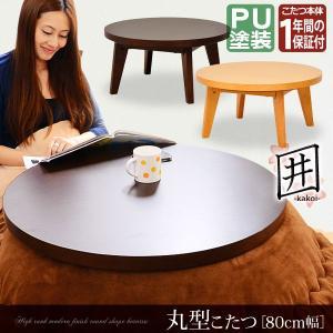 丸型モダンこたつ【-囲-かこい(80cm幅タイプ)】(テーブルのみ) happyplus