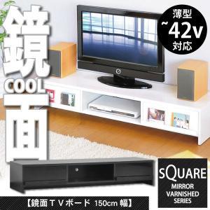 鏡面テレビ台【スクエア】150cm幅|happyplus