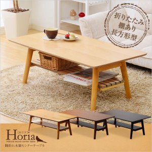 棚付き脚折れ木製センターテーブル【-Horia-ホリア】(長方形型ローテーブル) happyplus