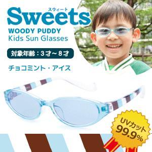 キッズサングラス UVカット ウッディプッディ TR-90 【スイート/チョコミントアイス】|happyplus