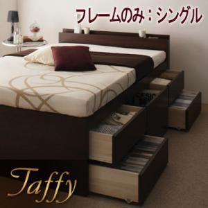 棚・コンセント付きチェストベッド【Taffy】タフィ【フレームのみ】シングル|happyplus