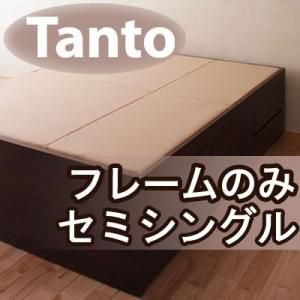 シンプルチェストベッド【Tanto】タント フレームのみ/セミシングル|happyplus