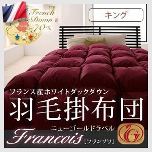 日本製 フランス産ホワイトダックダウン ニューゴールドラベル 羽毛掛け布団 【Francois】フランソワ (キング) happyplus