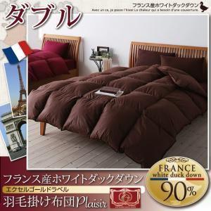 日本製 フランス産ホワイトダックダウン エクセルゴールドラベル 羽毛掛け布団【Plaisir】プレジール (ダブル) happyplus