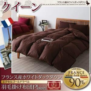 日本製 フランス産ホワイトダックダウン エクセルゴールドラベル 羽毛掛け布団【Plaisir】プレジール (クイーン) happyplus