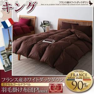 日本製 フランス産ホワイトダックダウン エクセルゴールドラベル 羽毛掛け布団【Plaisir】プレジール (キング) happyplus