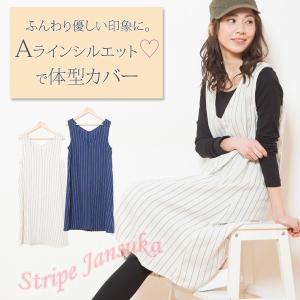 ストライプ柄 Aライン ジャンパースカート|happypurelife