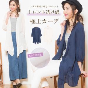 裾フリル ロング丈 カーディガン トップス 冷房対策|happypurelife
