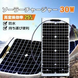 「送料無料」ソーラーパネル 非常用電源 suaoki 25W ソーラーパネル 太陽光発電機 25%の...