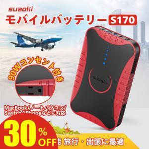ポータブル電源 防災グッズ 非常用電源 停電 ソーラー充電 suaoki S601 60000mAh...