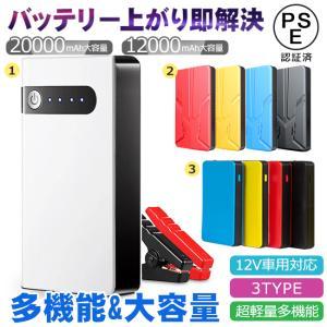 エンジンスターター suaoki U10 20000mAh  800A 12V車 バイク 船舶対応 ...