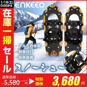 スノーシュー アルミ製 スノーボード スノーシューズ 軽量 キャリングバッグ付属 男女兼用 enke...