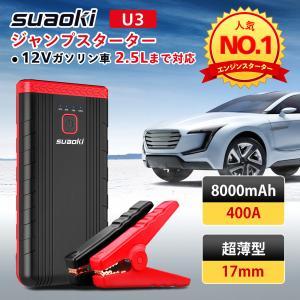 スマホ充電器 エンジンスターター suaoki U3 8000mAh 強力400A 12V車用 非常...