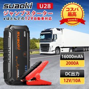 「本日限定ストアポイント+6%」ジャンプスターター モバイルバッテリー suaoki U28 12V...
