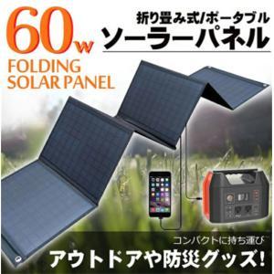 ソーラーパネル ポータブル発電機 suaoki 60W 発電機 ソーラー充電器 防災グッズ スマホ ...