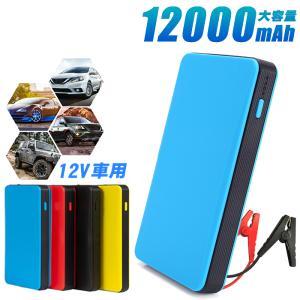エンジンスターター 多機能ライト suaoki U7 12V車 12000mAh 600A Type...