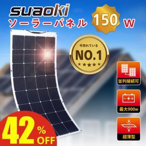 ソーラーパネル ポータブル電源 防災グッズ ソーラー充電器 発電機 太陽光発電 車中泊 テントなどに...